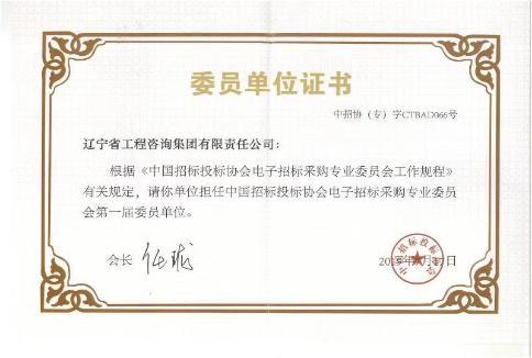 集团担任中国招标投标协会电子招标采购专业委员会第一届委员